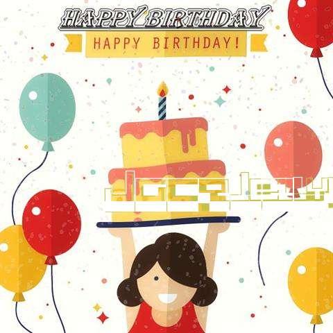 Happy Birthday Jacquelynn